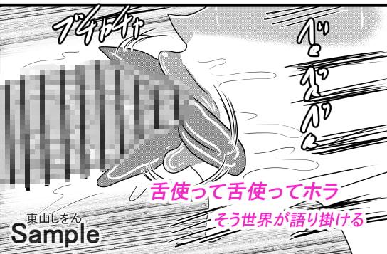 ひょっとこフェラ淫乱肉便器学園09