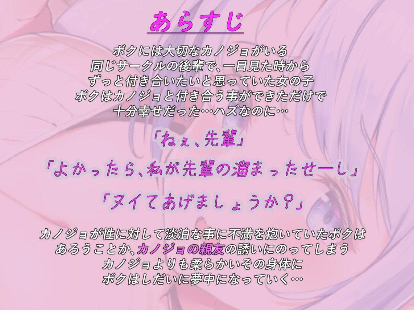 【期間限定 110円】カノジョの親友と背徳えっち