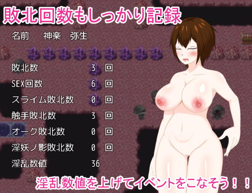 淫妖祓いのヤヨイのサンプル画像6