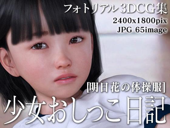 RJ333976 少女おしっこ日記~明日花の体操服~ [20210704]