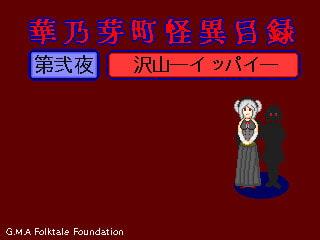 RJ333997 華乃芽町怪異目録―沢山― [20210709]