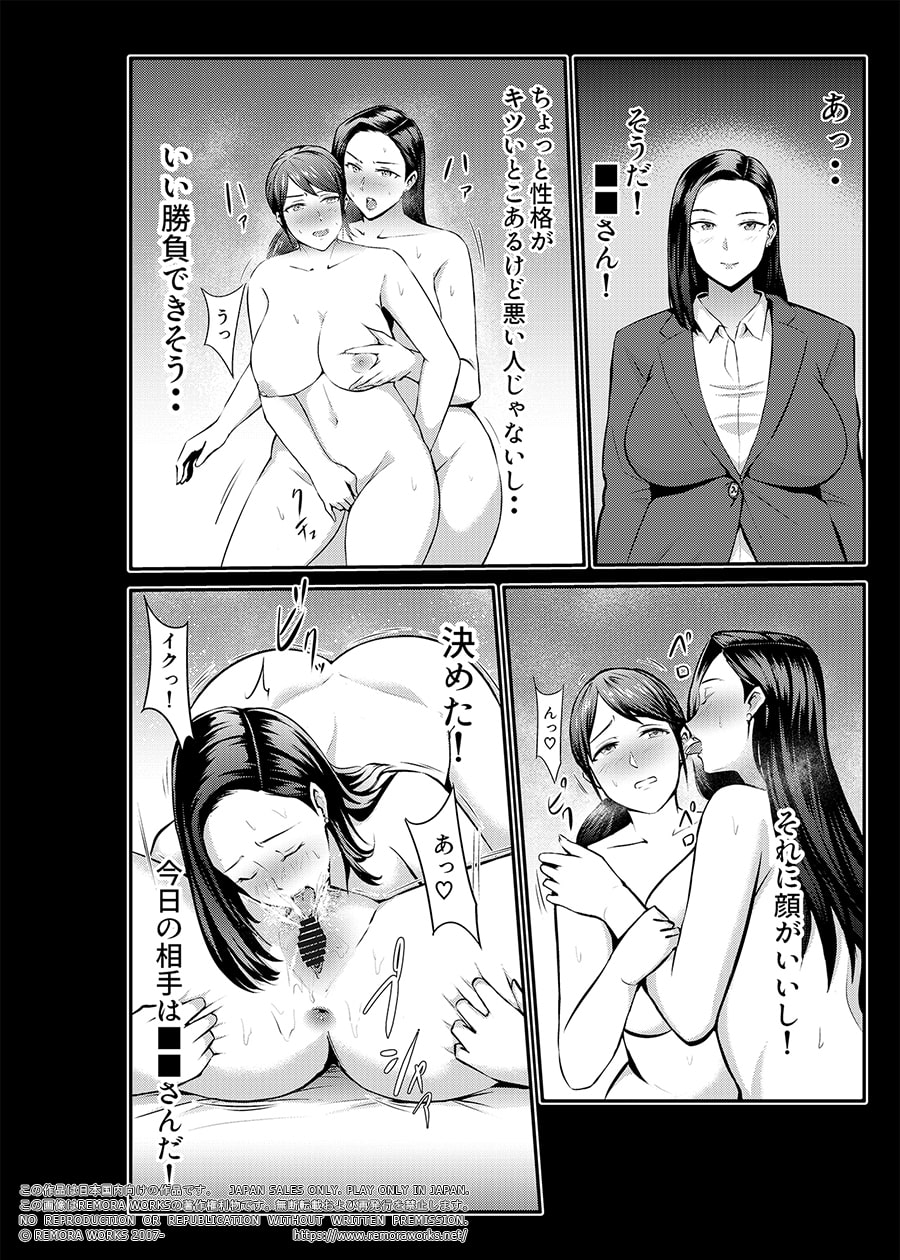 LESFES CO SIDE STORIES リモート・デイズのサンプル画像