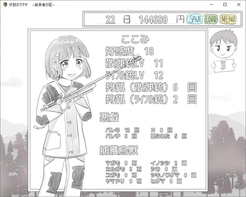 RJ334088 伝説のマタギ ~継承者の証~ [20210723]