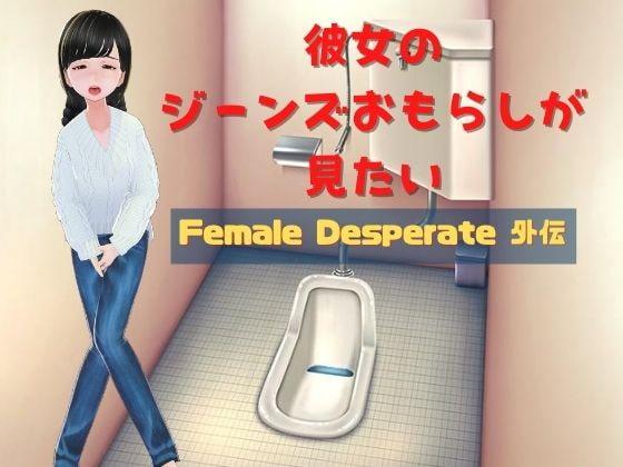 RJ334182 彼女のジーンズおもらしが見たい ~Female Desperate 外伝~ [20210705]