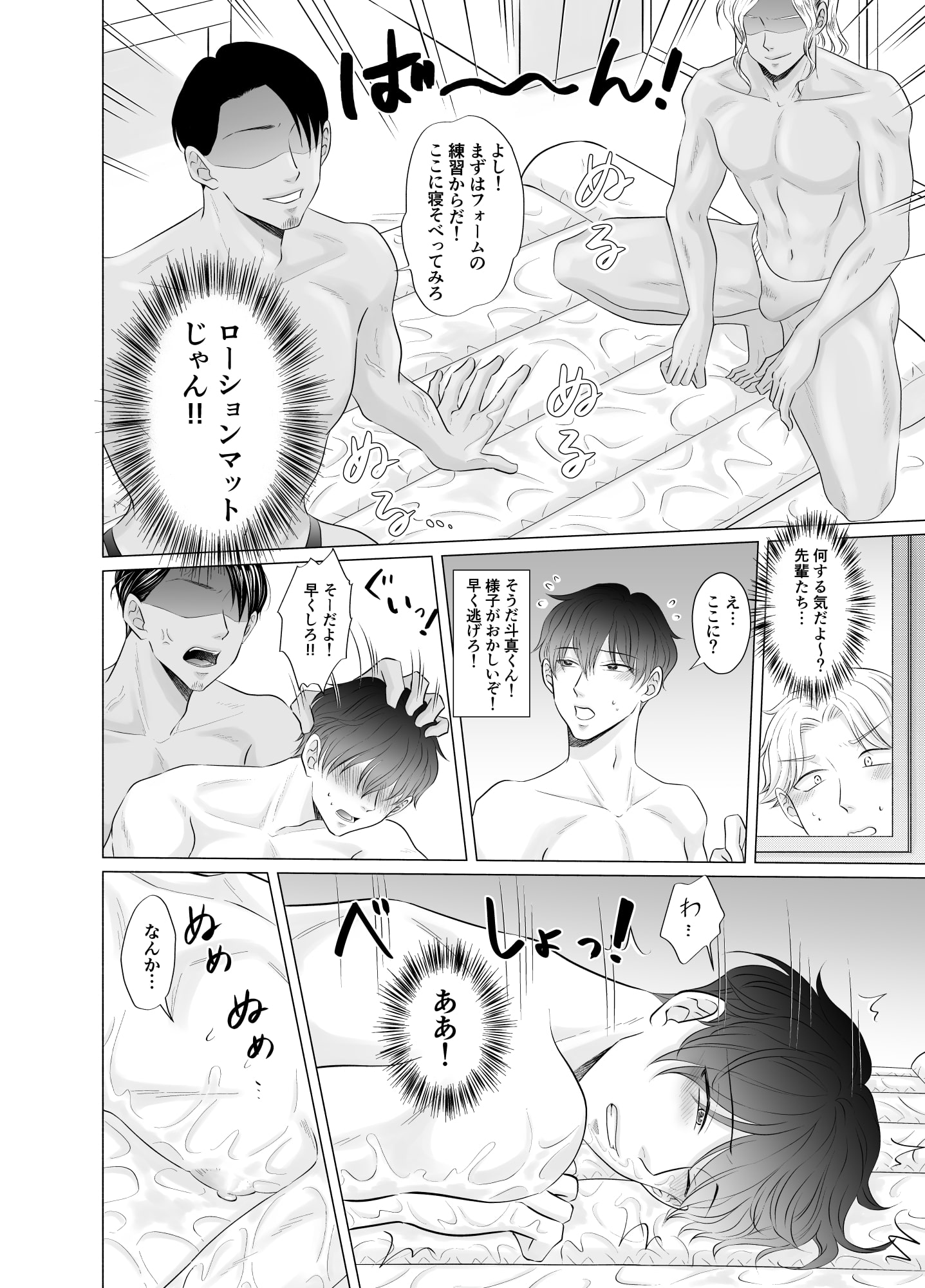 苦学生斗真くんのグレーなバイト2.5 ~プールサイドの受難~