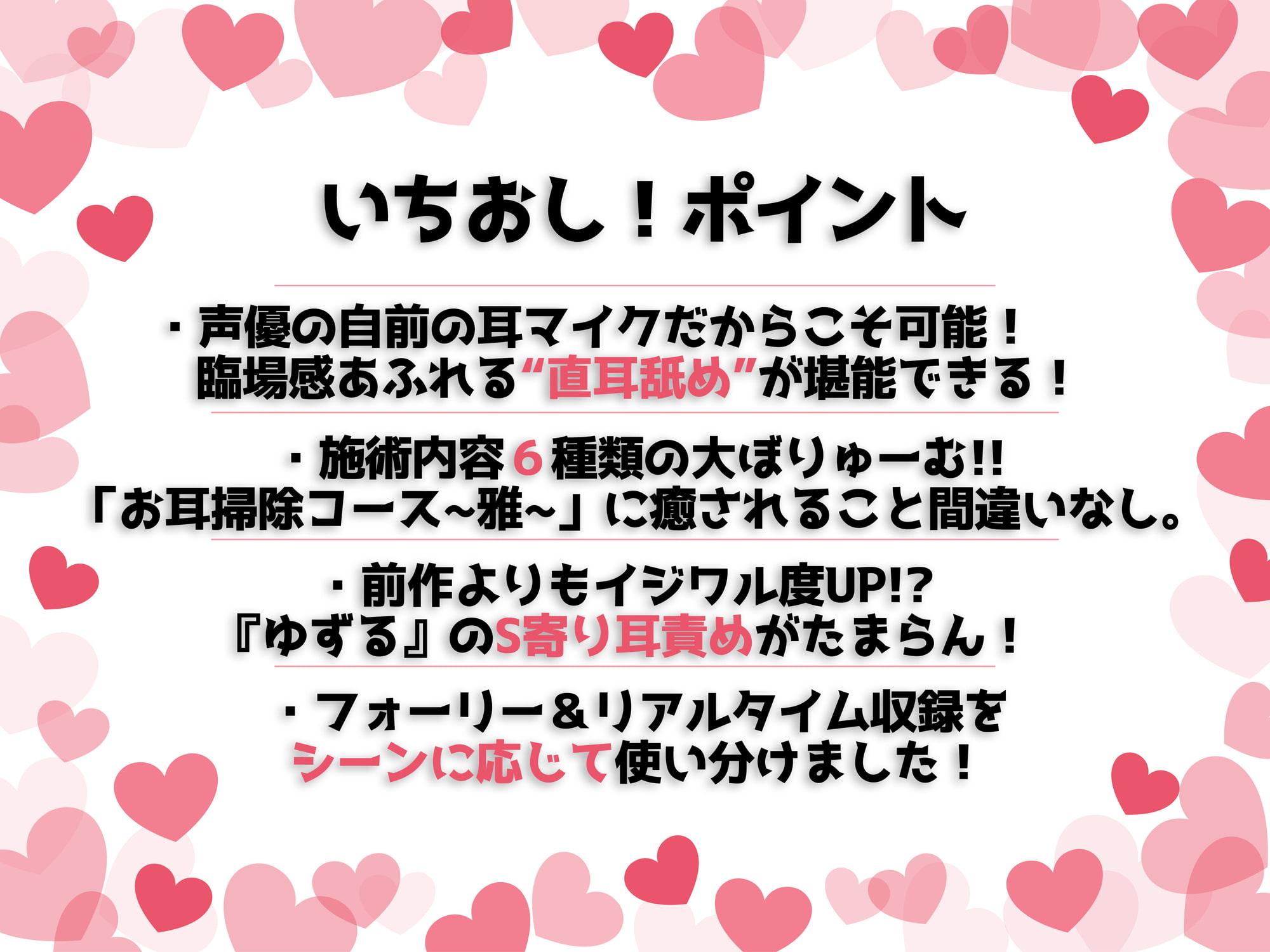 ガチ恋不可避の耳リフレ2~ぼくっこ店員ゆずるの出張サービス~6