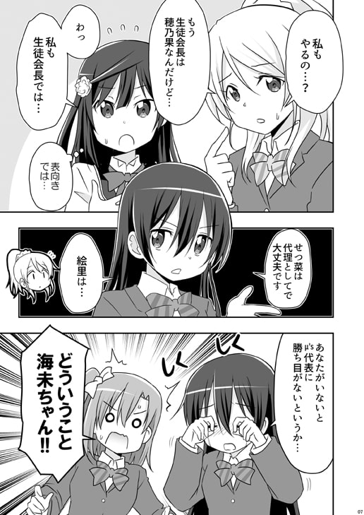生徒会長No.1決定戦