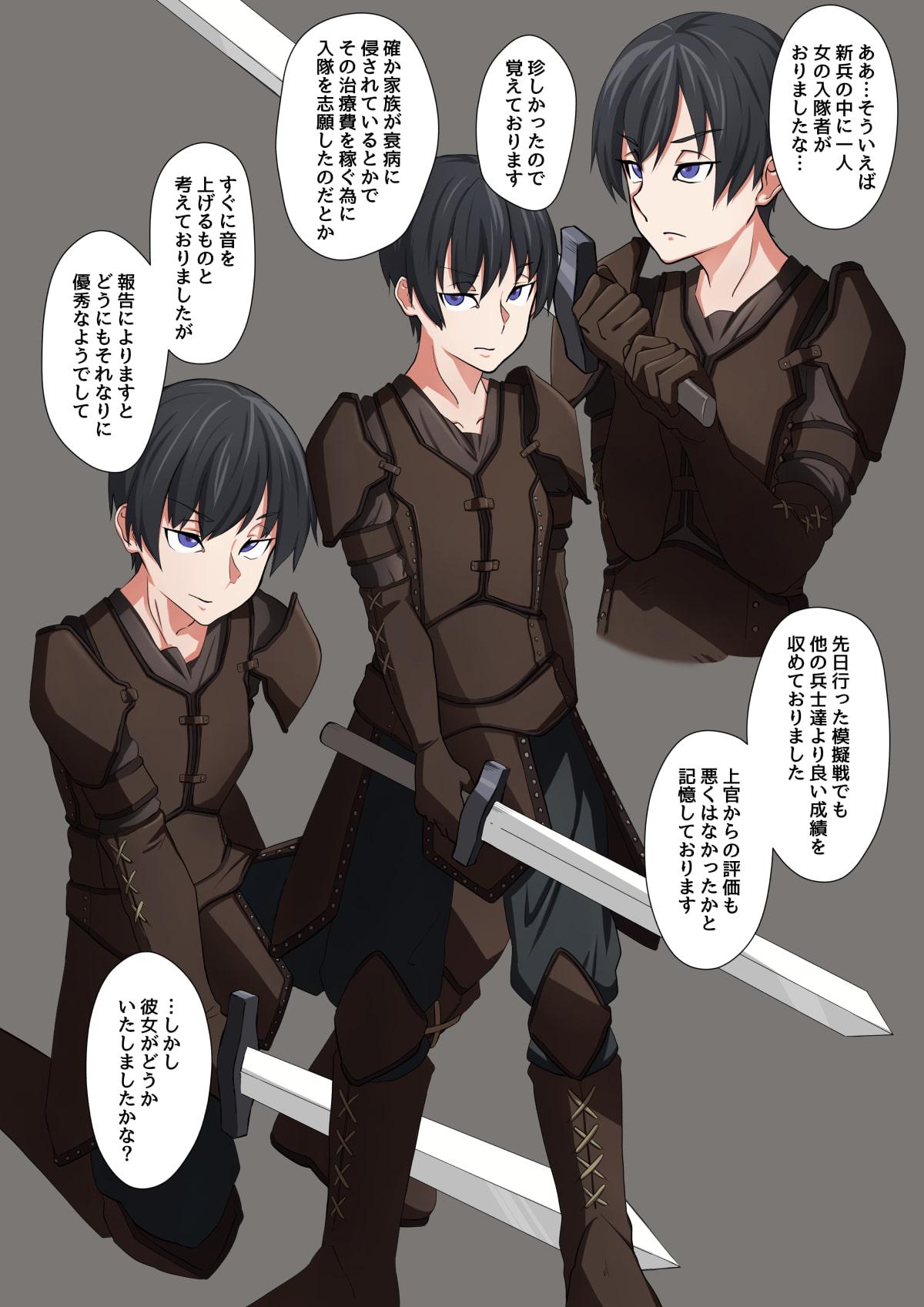 クールな女兵士と下衆貴族