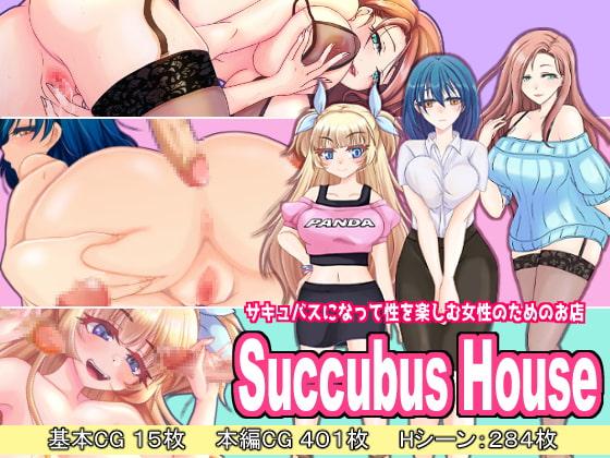 RJ334304 Succubus House ~サキュバスになって性を楽しむ女性のためのお店~ [20210706]