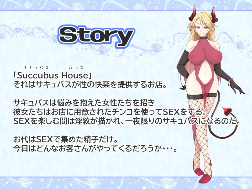 Succubus House ~サキュバスになって性を楽しむ女性のためのお店~