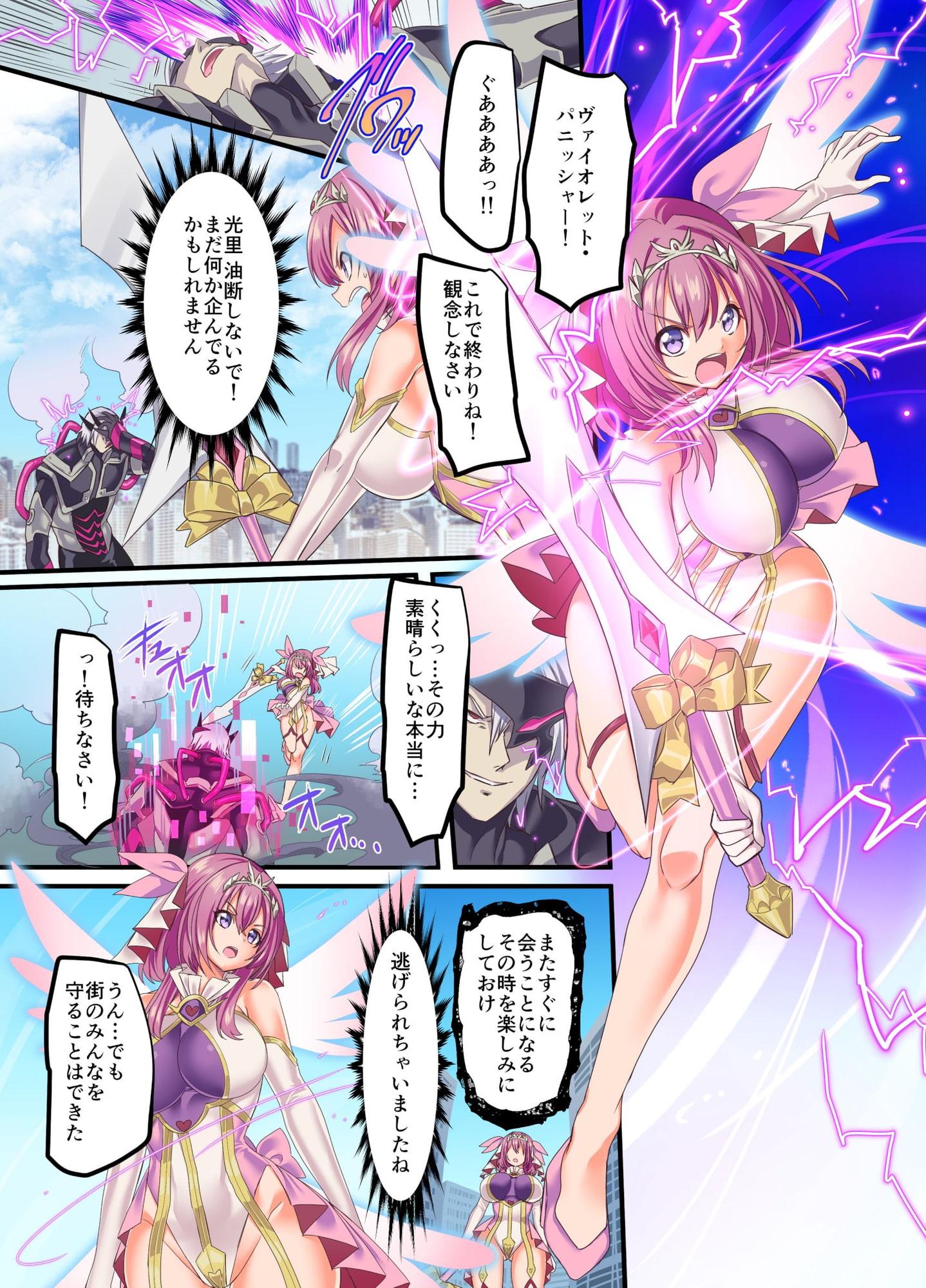 閃光纏姫フェリシア~狙われた憑依変身ヒロインの肉体~のサンプル画像