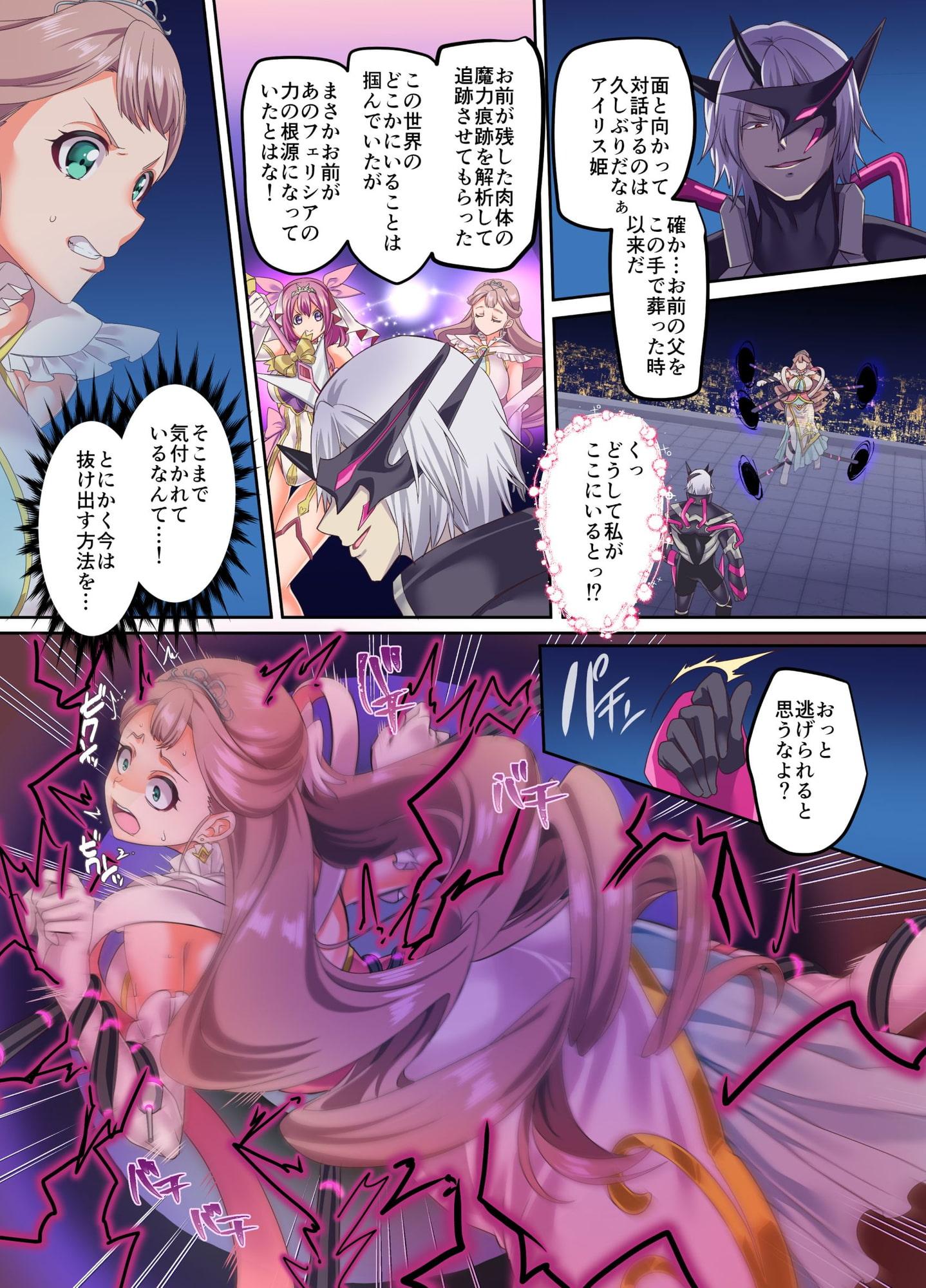 閃光纏姫フェリシア~狙われた憑依変身ヒロインの肉体~のサンプル画像5
