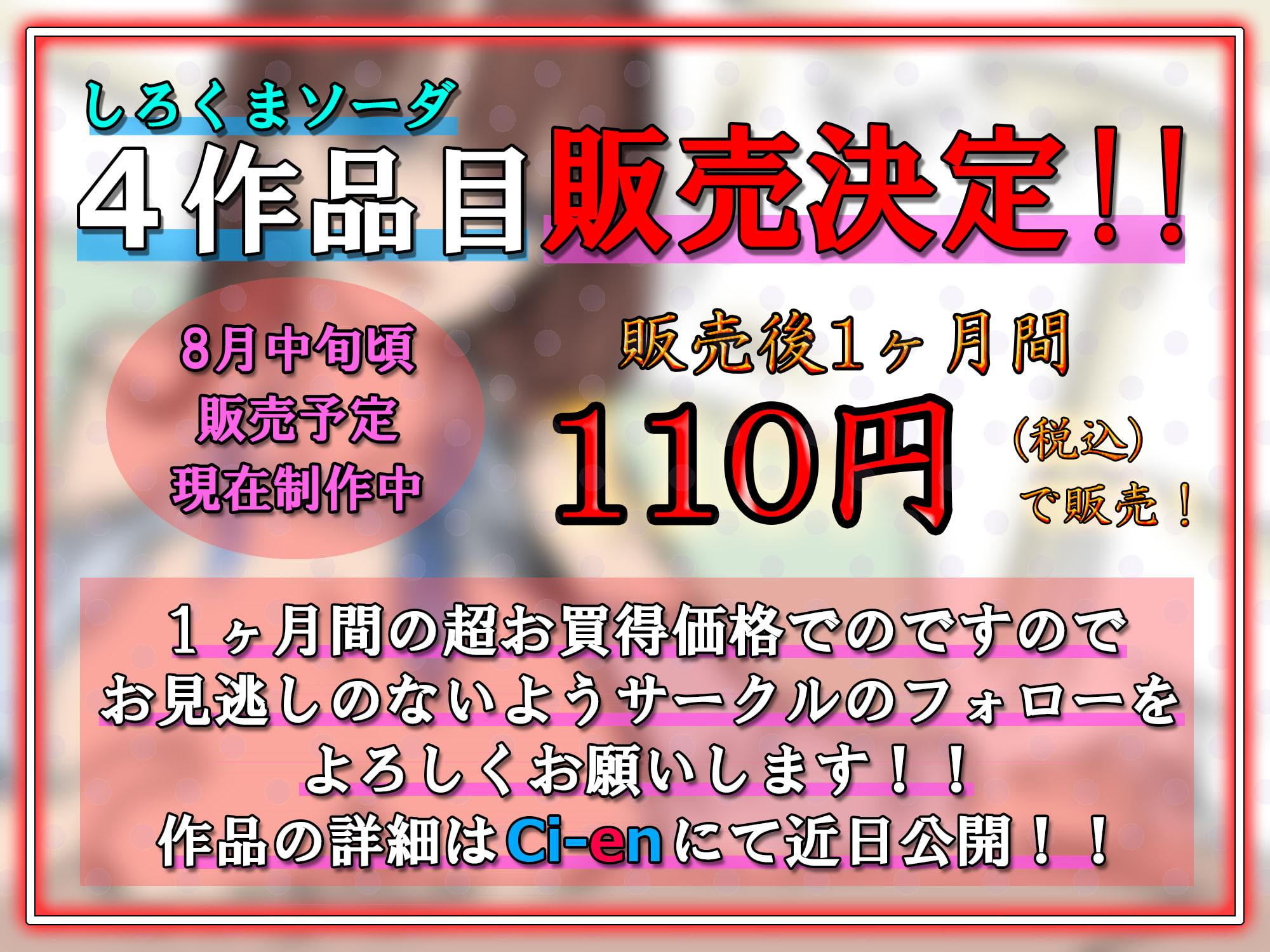 【販売後1ヶ月間110円!!!】幼馴染の巨乳JKがどうしても彼女になりたいというので~あまあま中出しセックス~