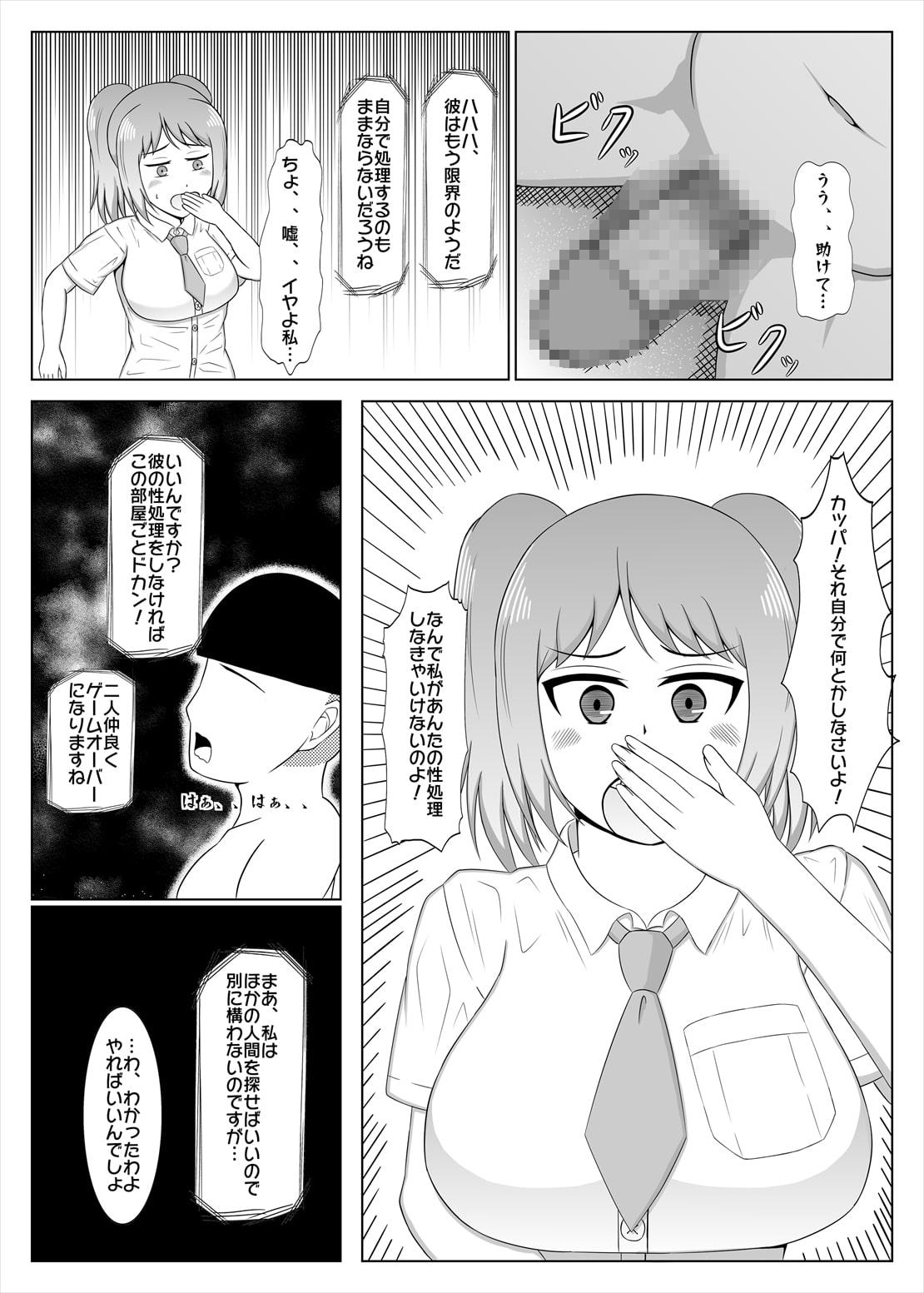 強制性交 ―ハメハメの野望― イジメっ娘JK アコの場合