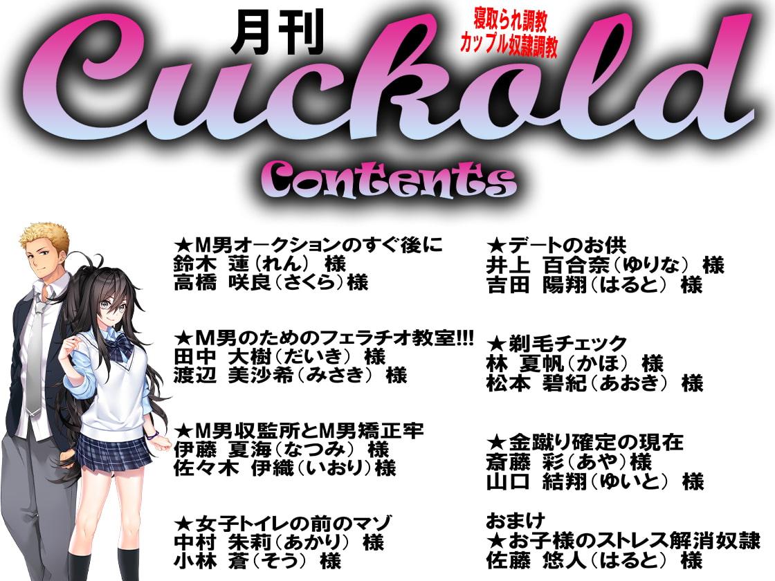 RJ334375 月刊Cuckold 21年8月号 [20210724]