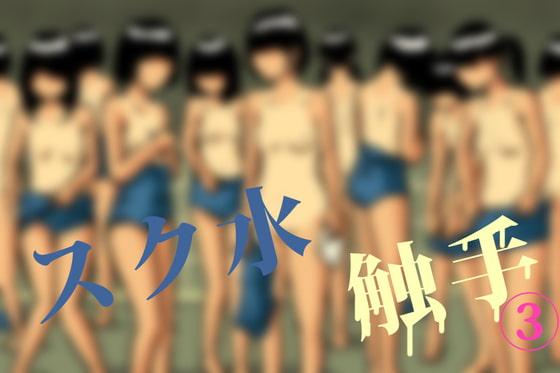 RJ334431 触手生物に襲われる女子生徒3 [20210707]