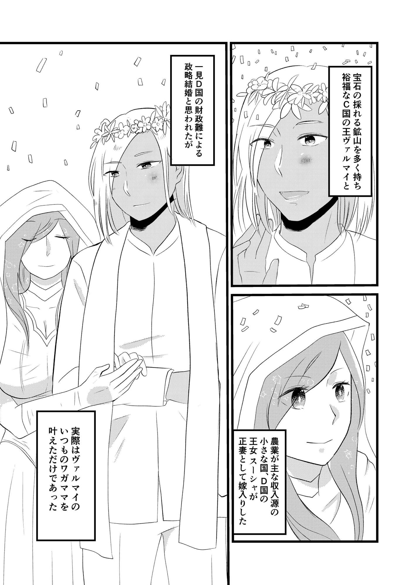 嫁にもらった他国の姫の美意識が高すぎた(商品番号:RJ334458)