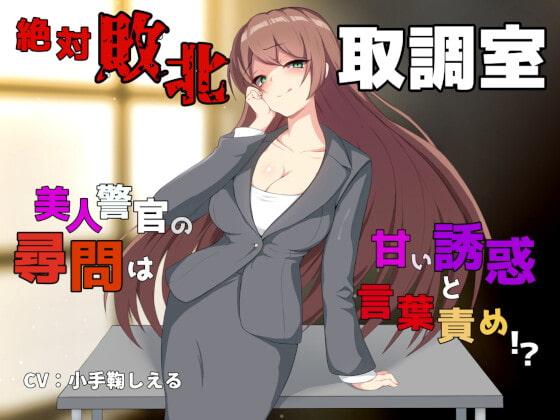 RJ334601 絶対敗北取調室 ~美人警官の尋問は甘い誘惑と言葉責め~ [20210717]