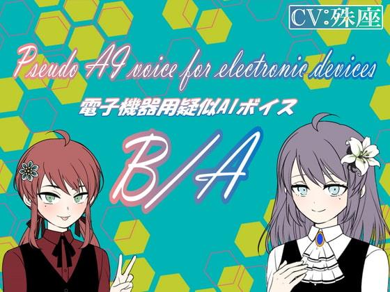電子機器用疑似AIボイス A/B(商品番号:RJ334603)