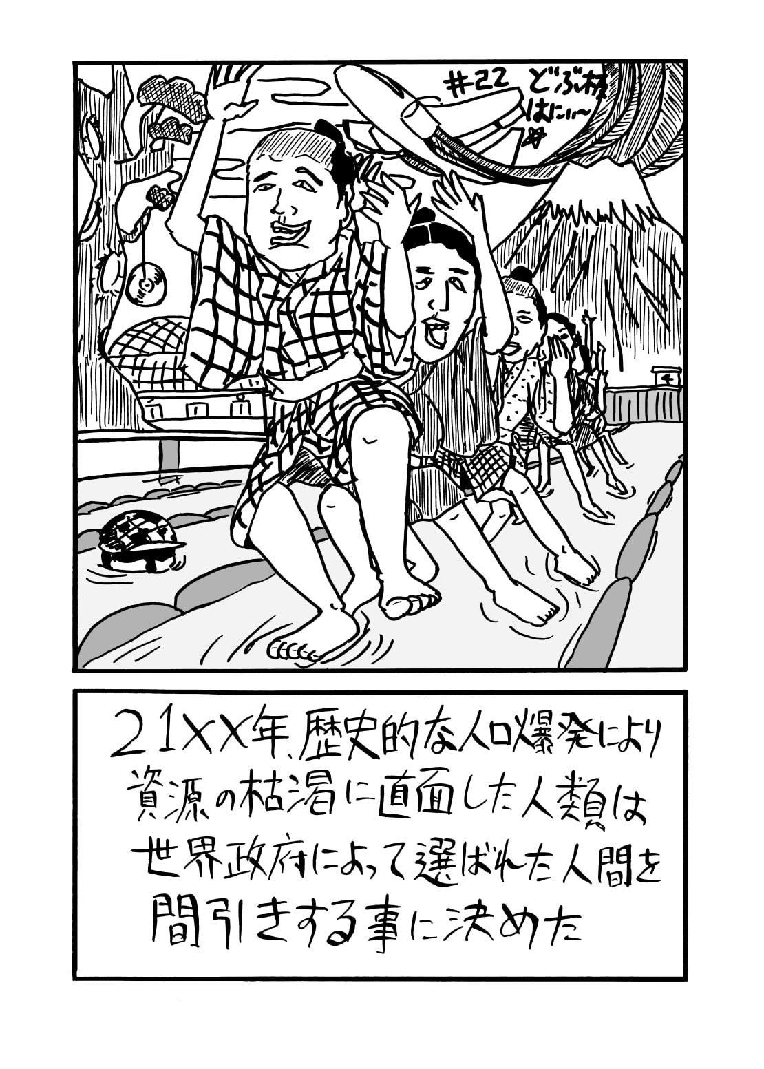 どぶ板はにぃ~☆ 第8集