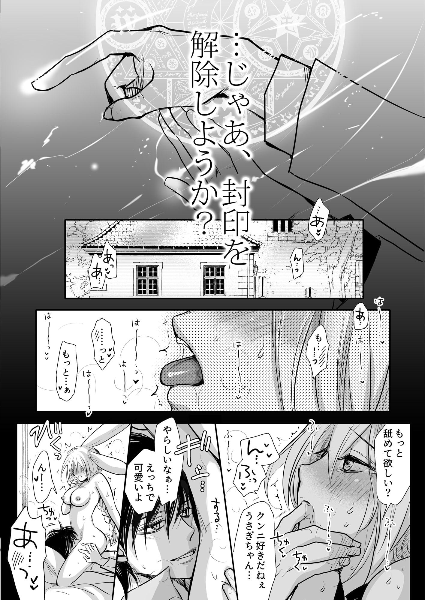 ツヴィリング~双子魔法医師×発情うさぎ=クンニ堕ち~
