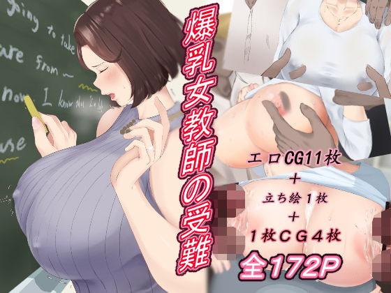 RJ334706 爆乳女教師の受難 [20210710]