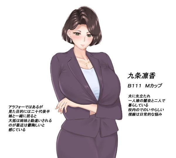 爆乳女教師の受難