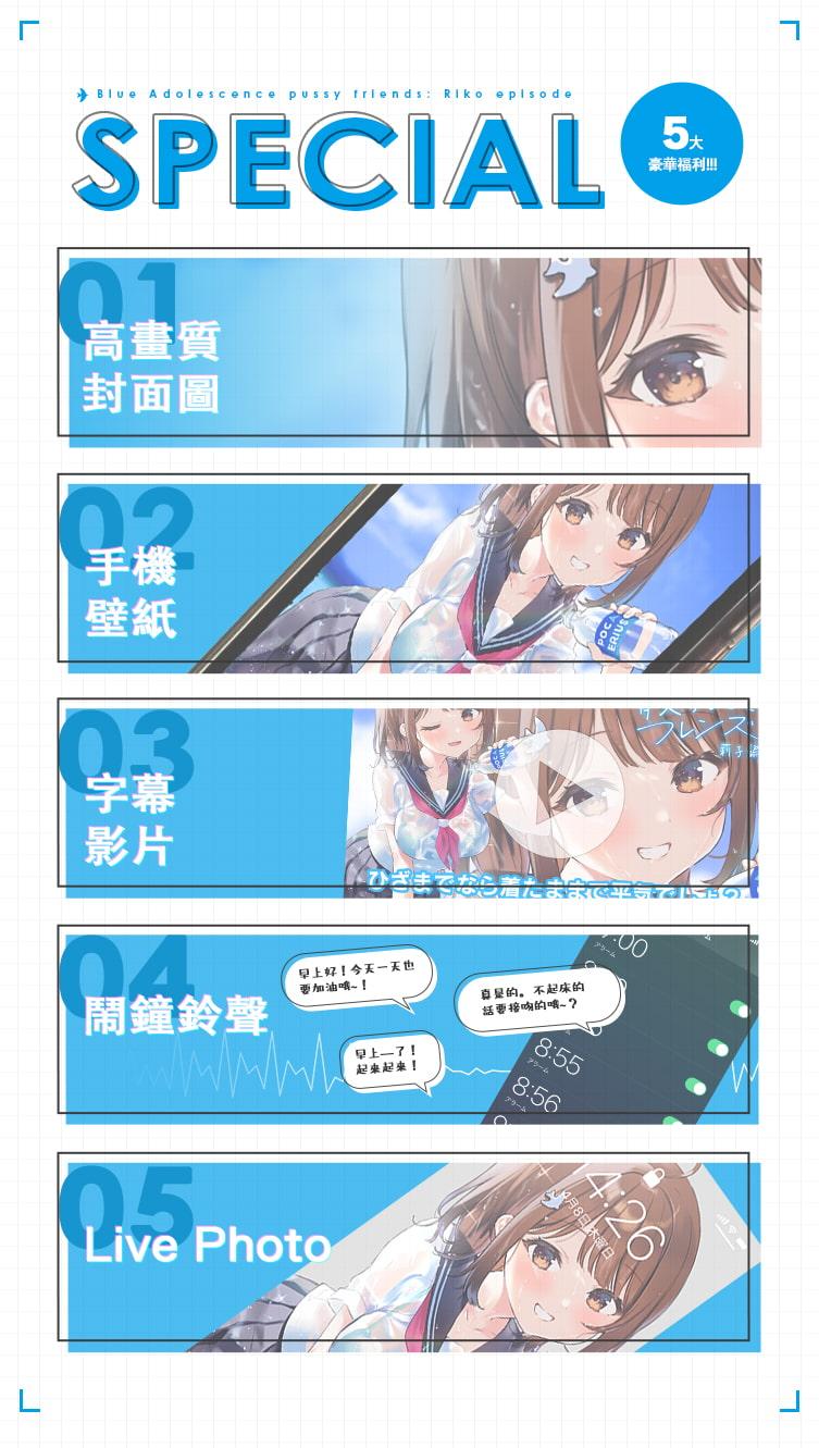 【繁體字字幕版】青夏小穴友:莉子【環繞音響效果】
