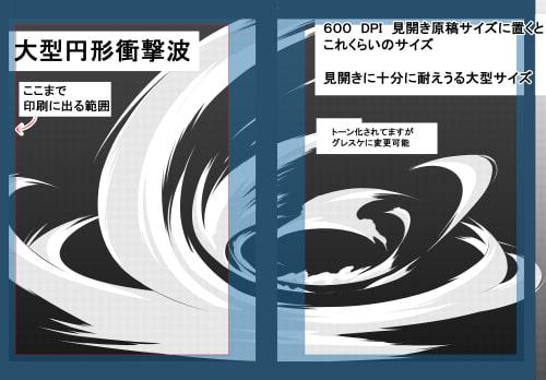 素材をどうぞ『大型円形衝撃波A・Bセット』