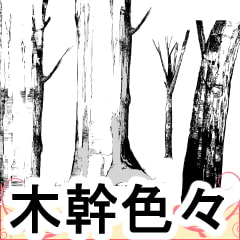 素材をどうぞ『秋冬の木・山セット+焚き火』