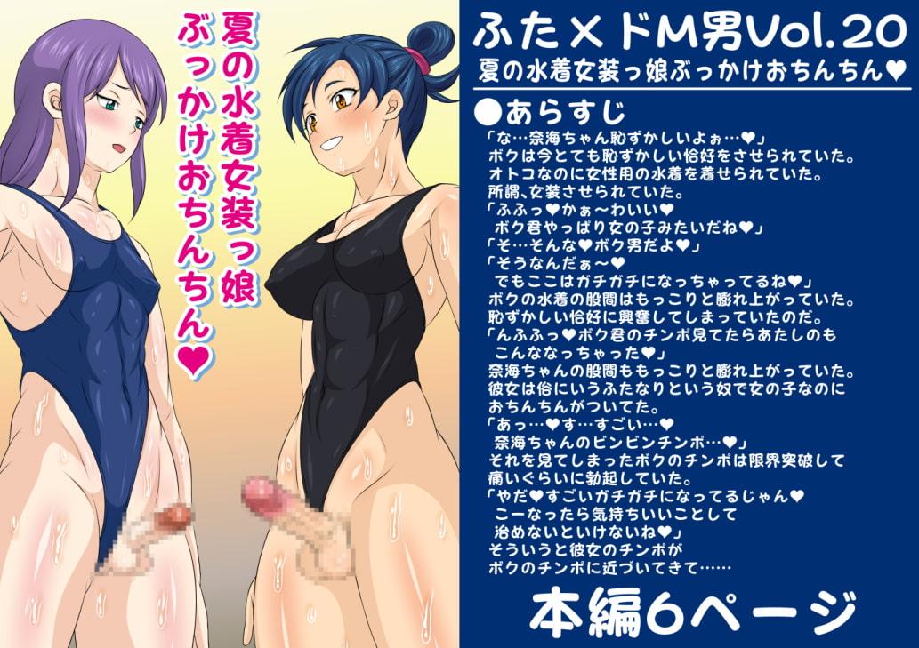 ふた×ドM男Vol.20【夏の水着女装っ娘ぶっかけおちんちん】