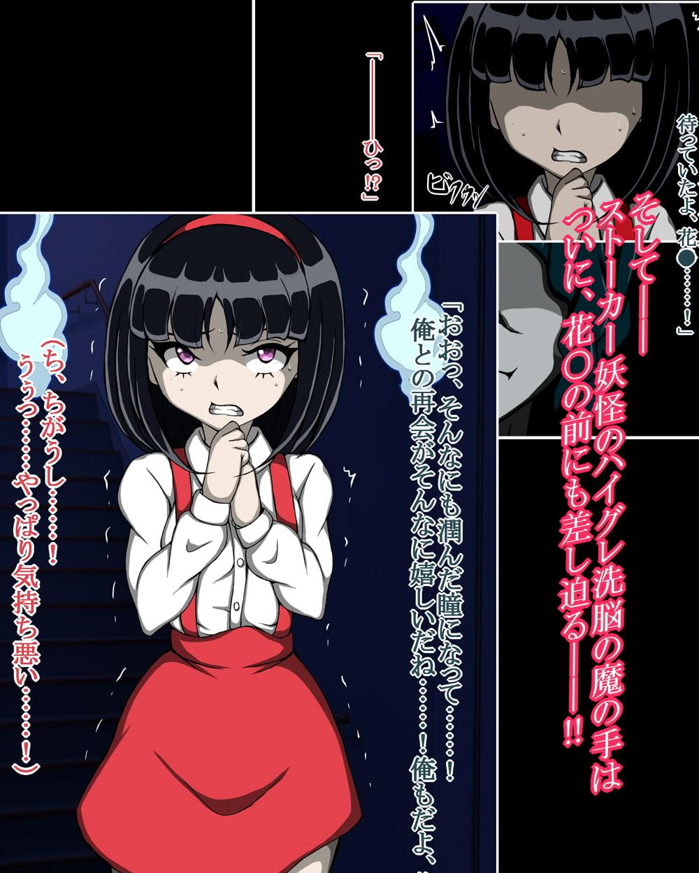 ハイグレ変態洗脳~『ね○娘&犬山○な&花○』ストーカー妖怪の復讐編~