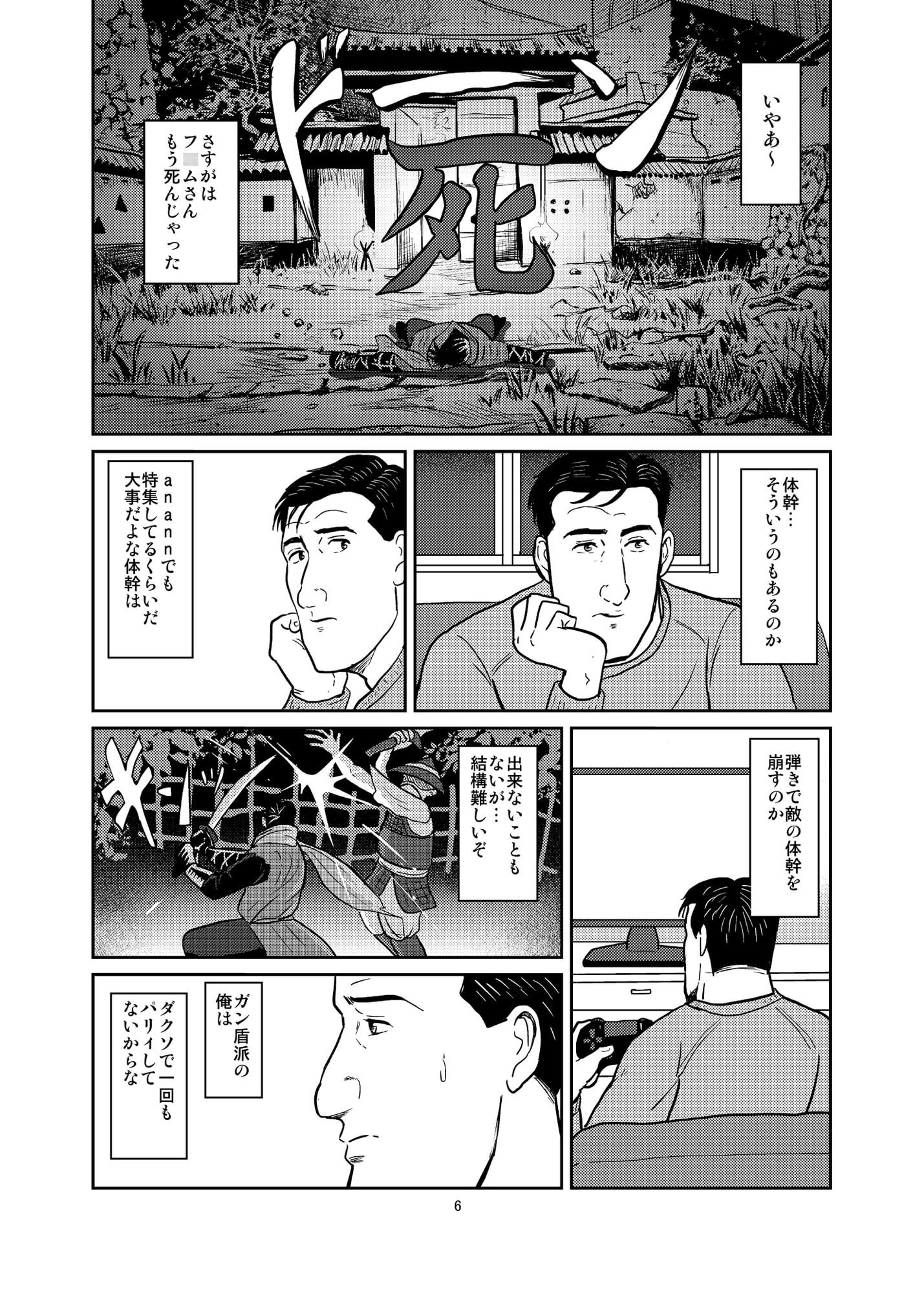 孤独の○狼