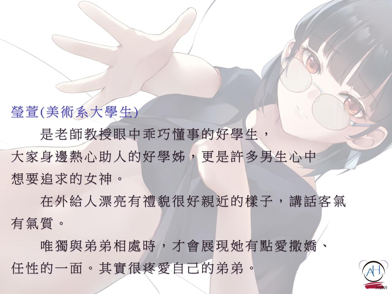 【スタジオ録音】私のちょっとかわいい姉【中国語音声】(商品番号:RJ334916)