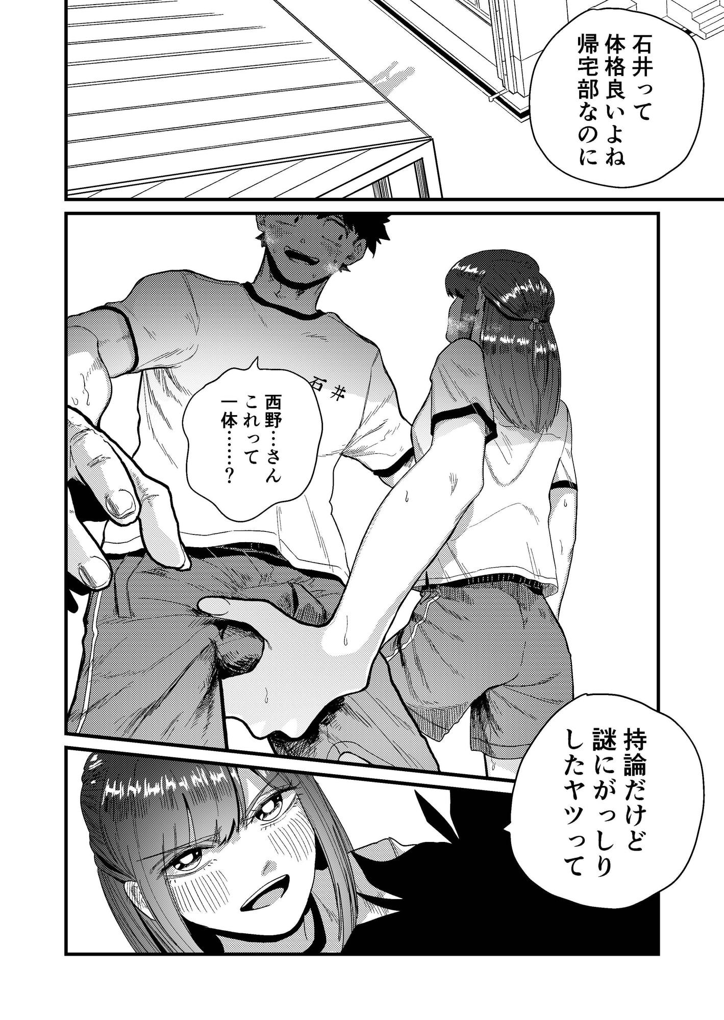 マゾ狩り西野さん1