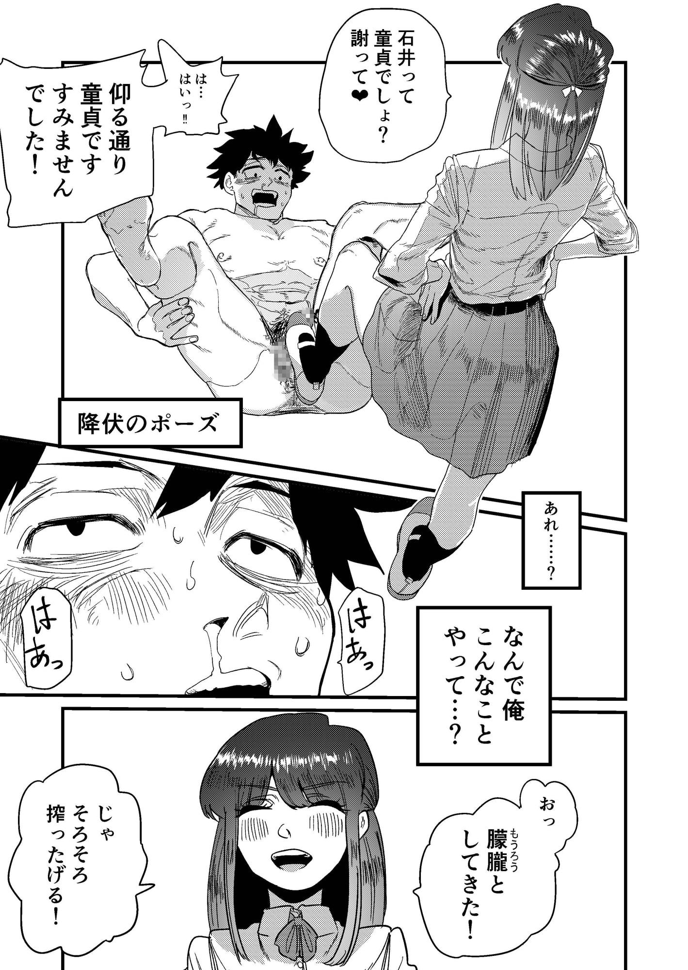マゾ狩り西野さん3