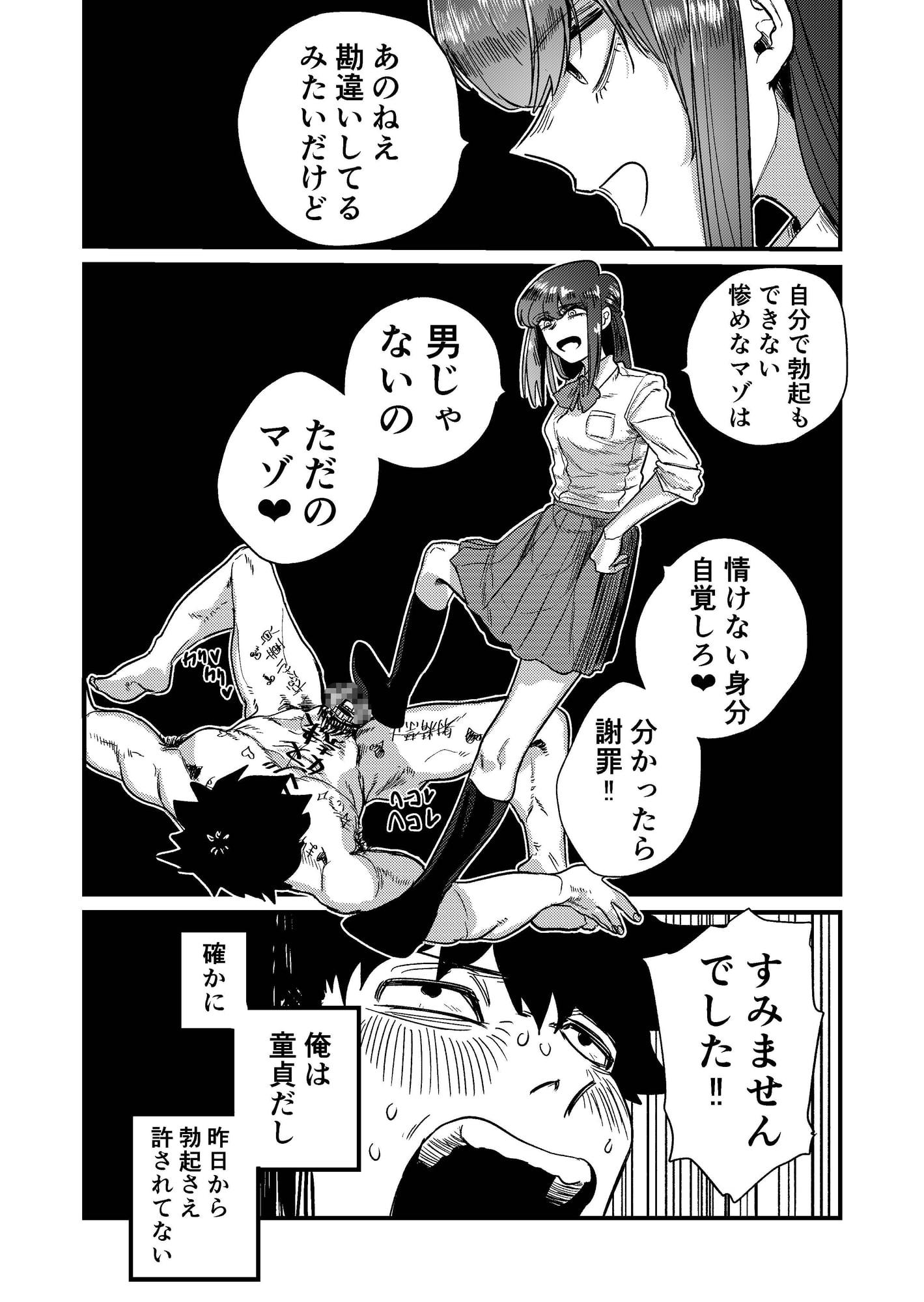 マゾ狩り西野さん4