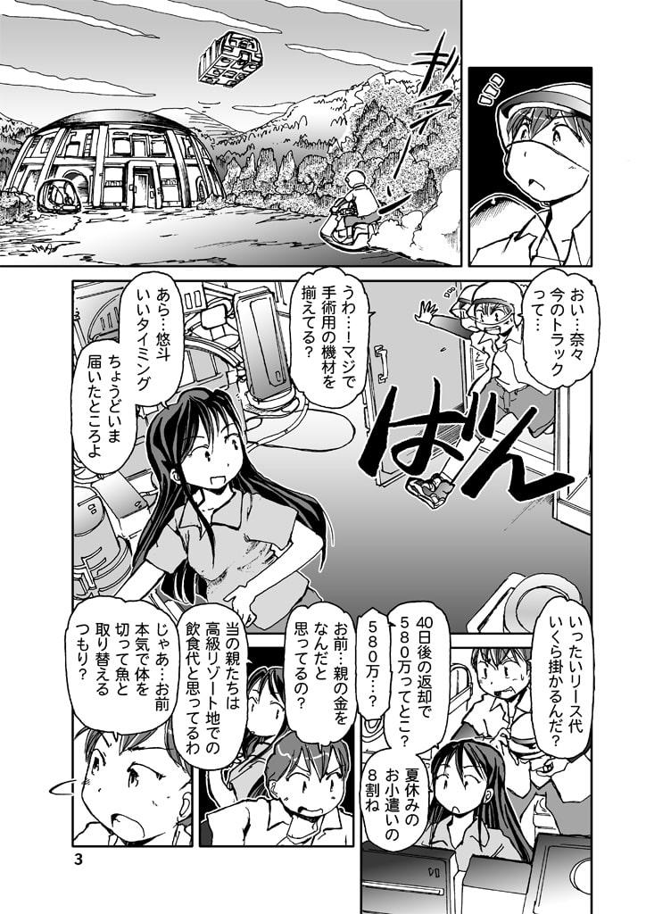 奈々の夏休み(商品番号:RJ335019)