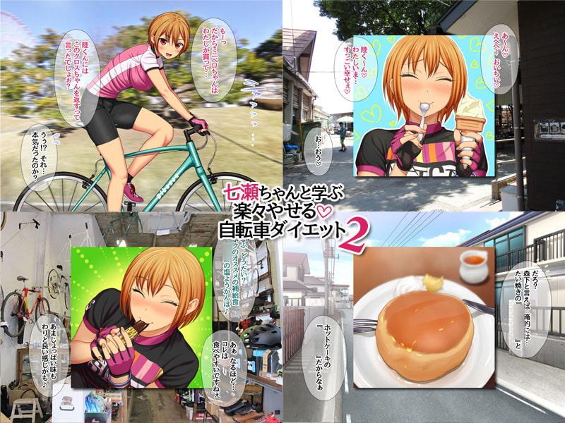 七瀬ちゃんと学ぶ 楽々やせる自転車ダイエット 2