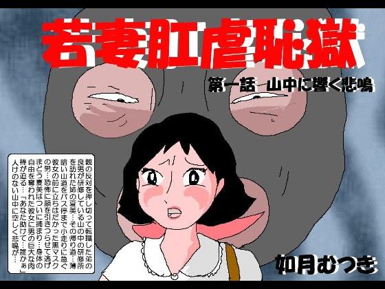 RJ335046 若妻肛虐恥獄第一話 [20210714]