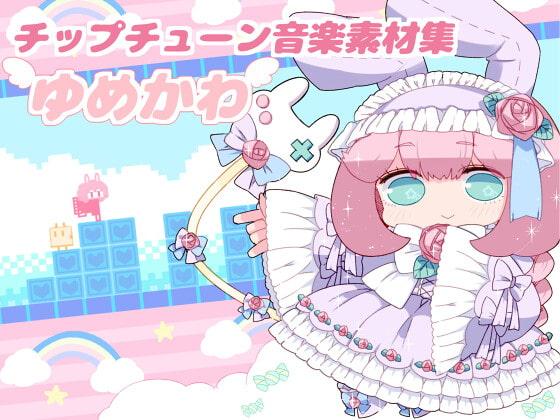 チップチューン音楽素材集YUMEKAWA(商品番号:RJ335123)