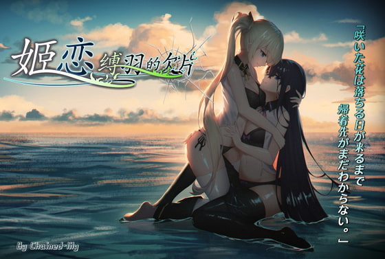 RJ335126 姫恋~縛羽の欠片~ 日本語版 [20210726]