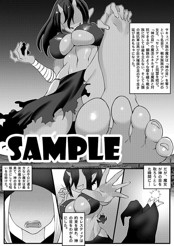 タイタンとドラゴン(日本語)