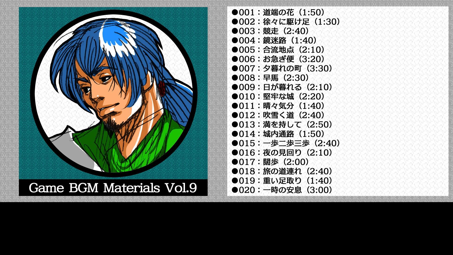 Game BGM Materials Vol.9