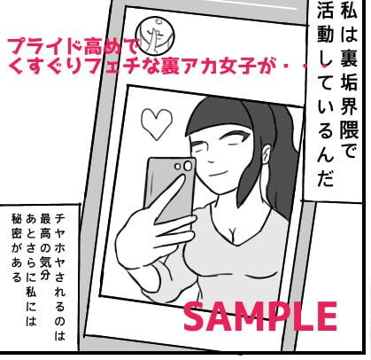 くすぐり小説家くす子先生〜裏アカ女子囚われの足裏〜