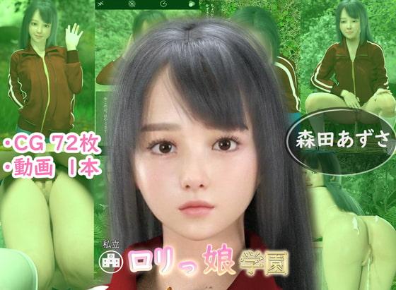 【新着同人誌】ロリっ娘学園 003 森田あずさ 課外授業のトップ画像