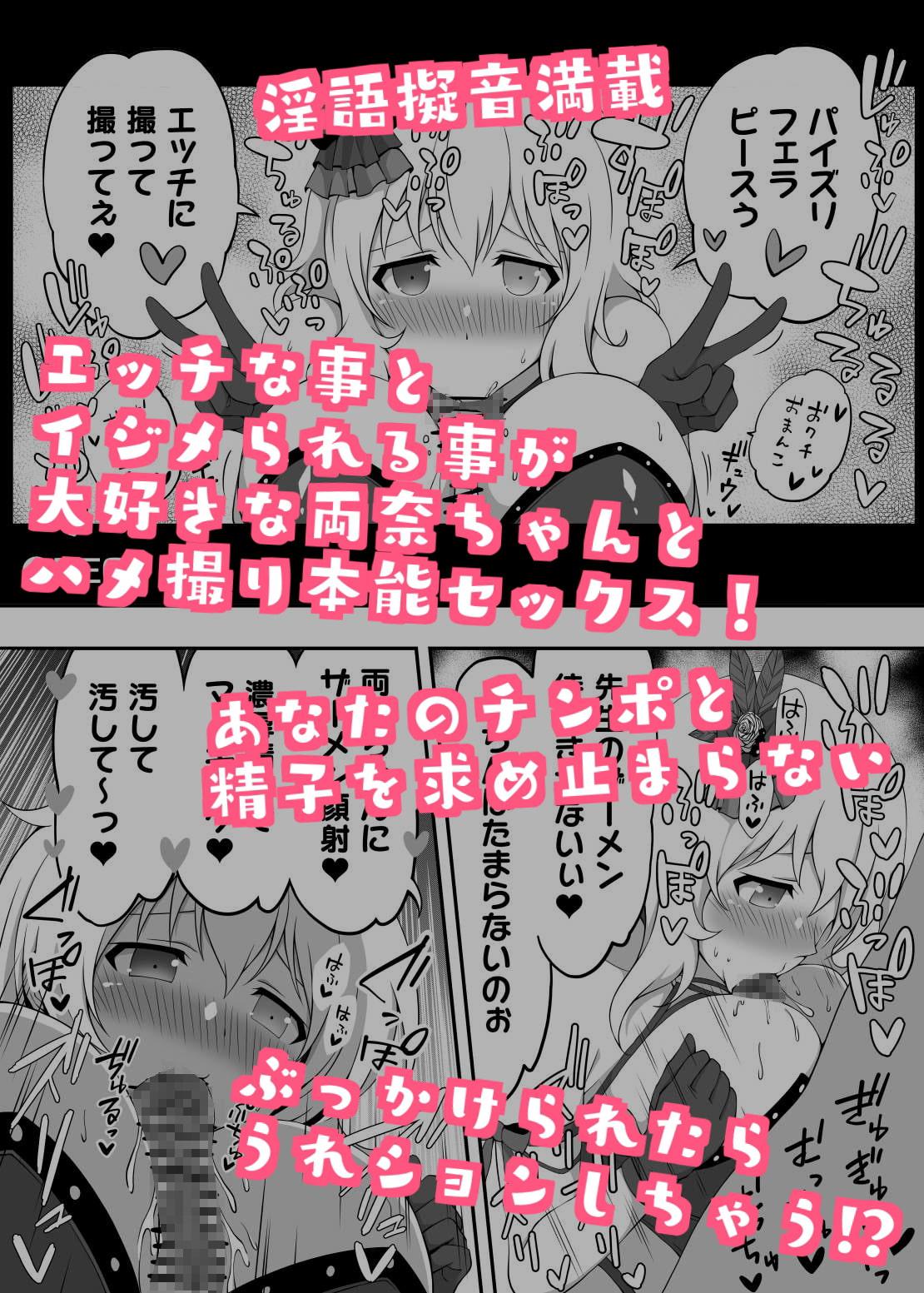 シコマス個別指導3~紫・両奈編~