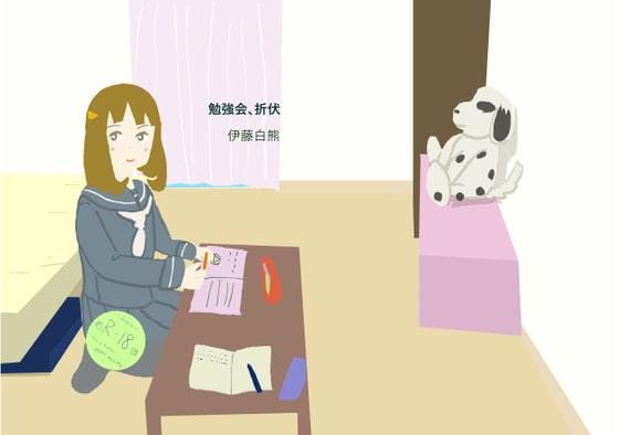 勉強会、折伏のタイトル画像
