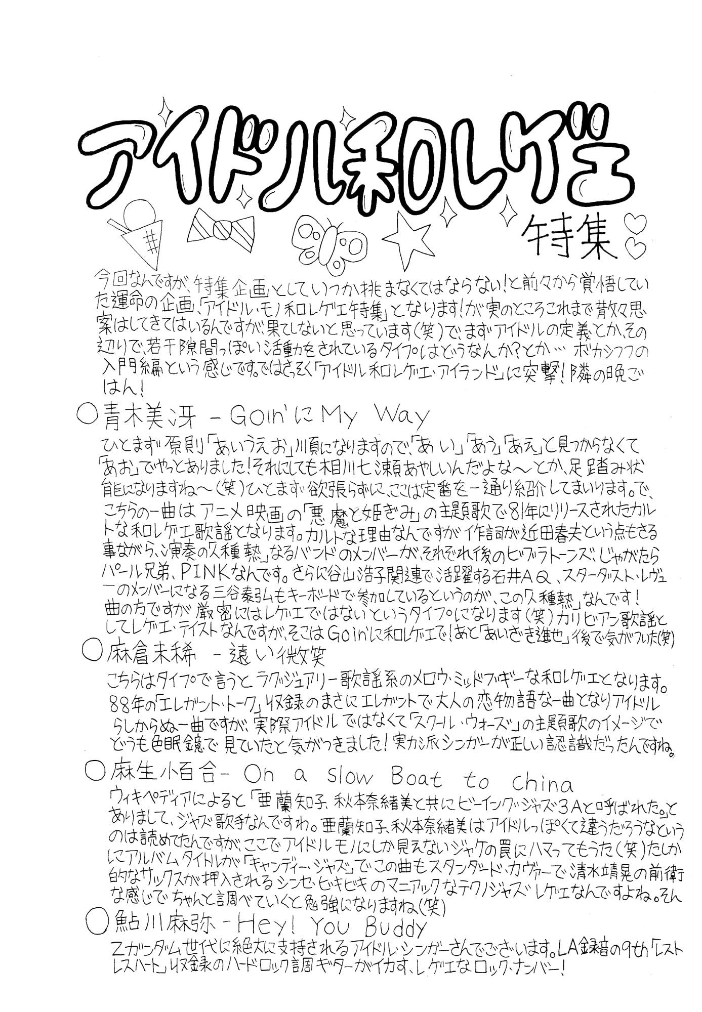 月刊和レゲエ3