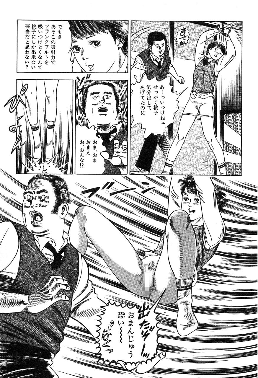 『 桃ちゃんの姫クリ日記』 作品集14のサンプル画像6